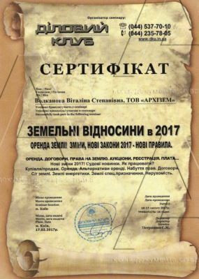 6-сертификат