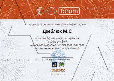 8-сертификат