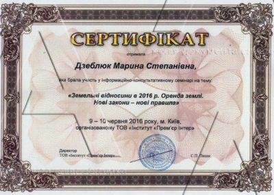 9-сертификат