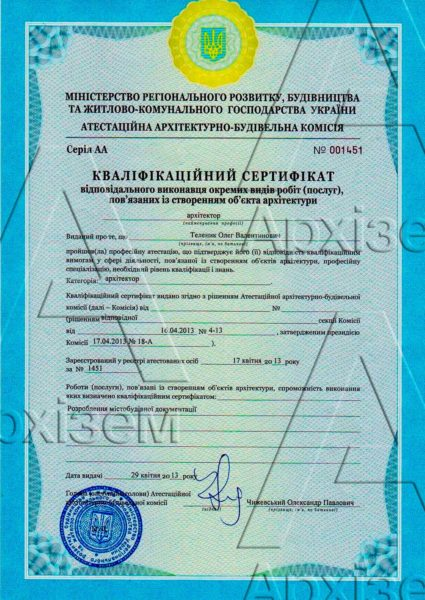 17-сертификат