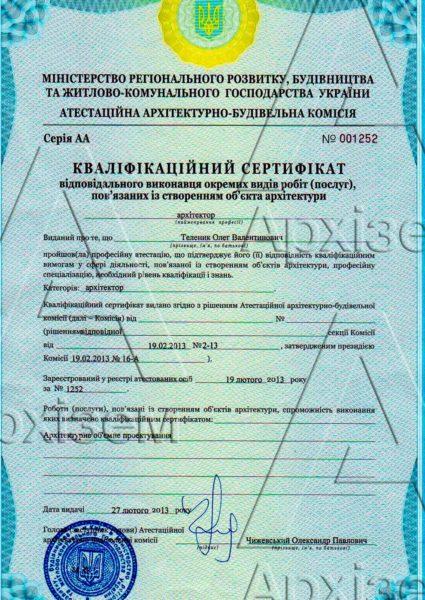18-сертификат