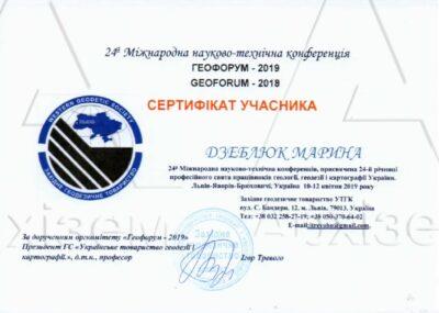 дзеблюк геофорум 2019
