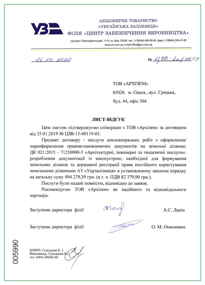 Сотрудничество с АТ Укрзалізниця