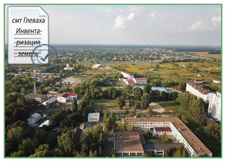 Инвентаризация земель ОТГ Глеваха