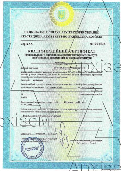 Сертификат Дмитрий Гречкосей