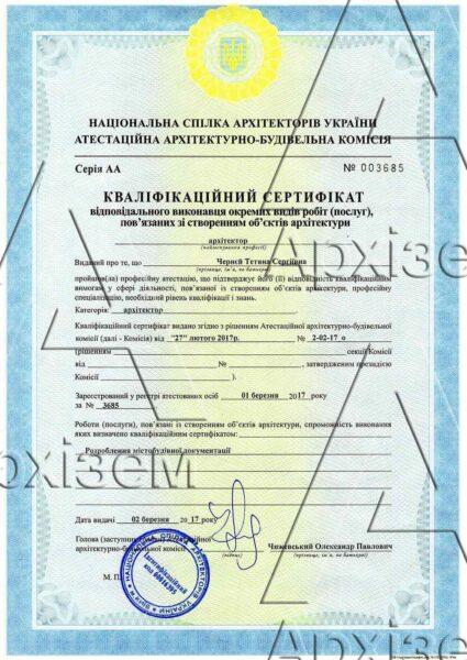 Сертификат Татьяна Черней