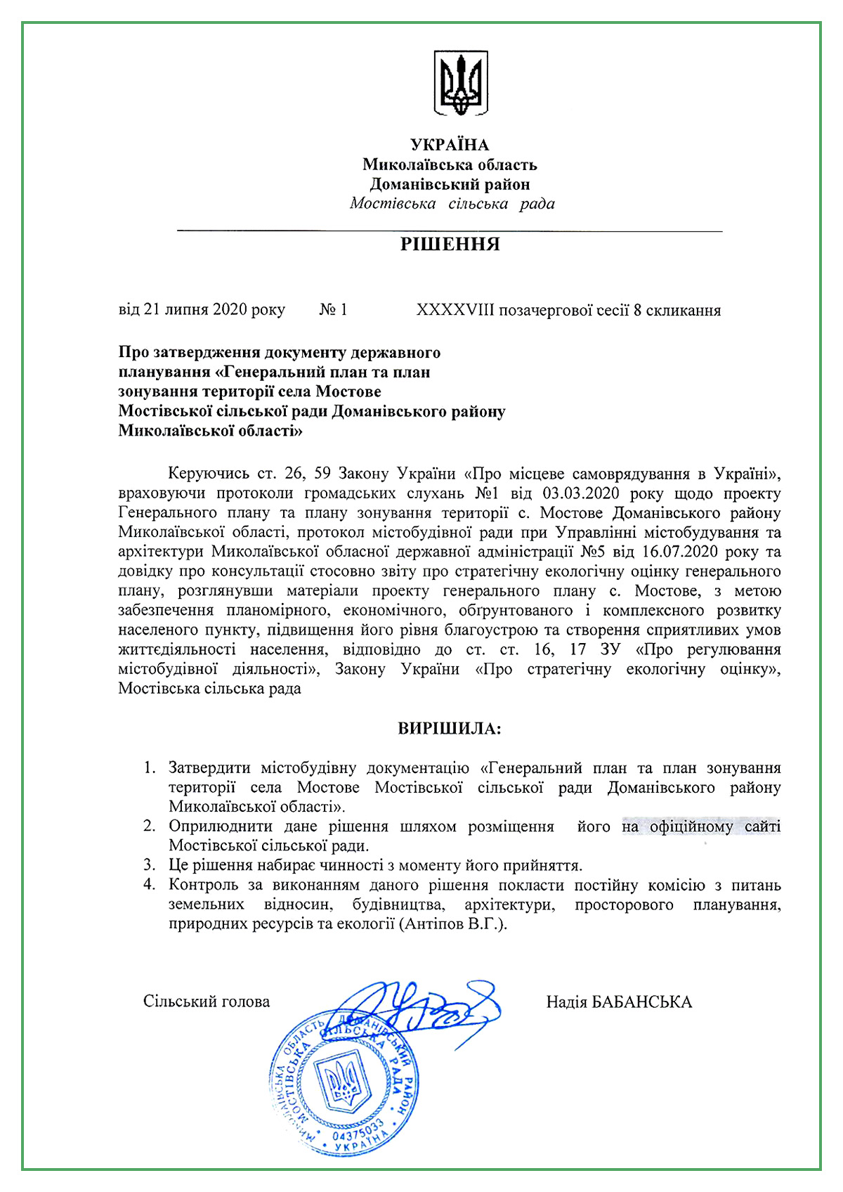 Генплан Мостовое утвердили