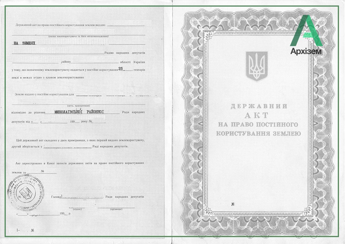 оформлены 6 участков для Укрзалізниця