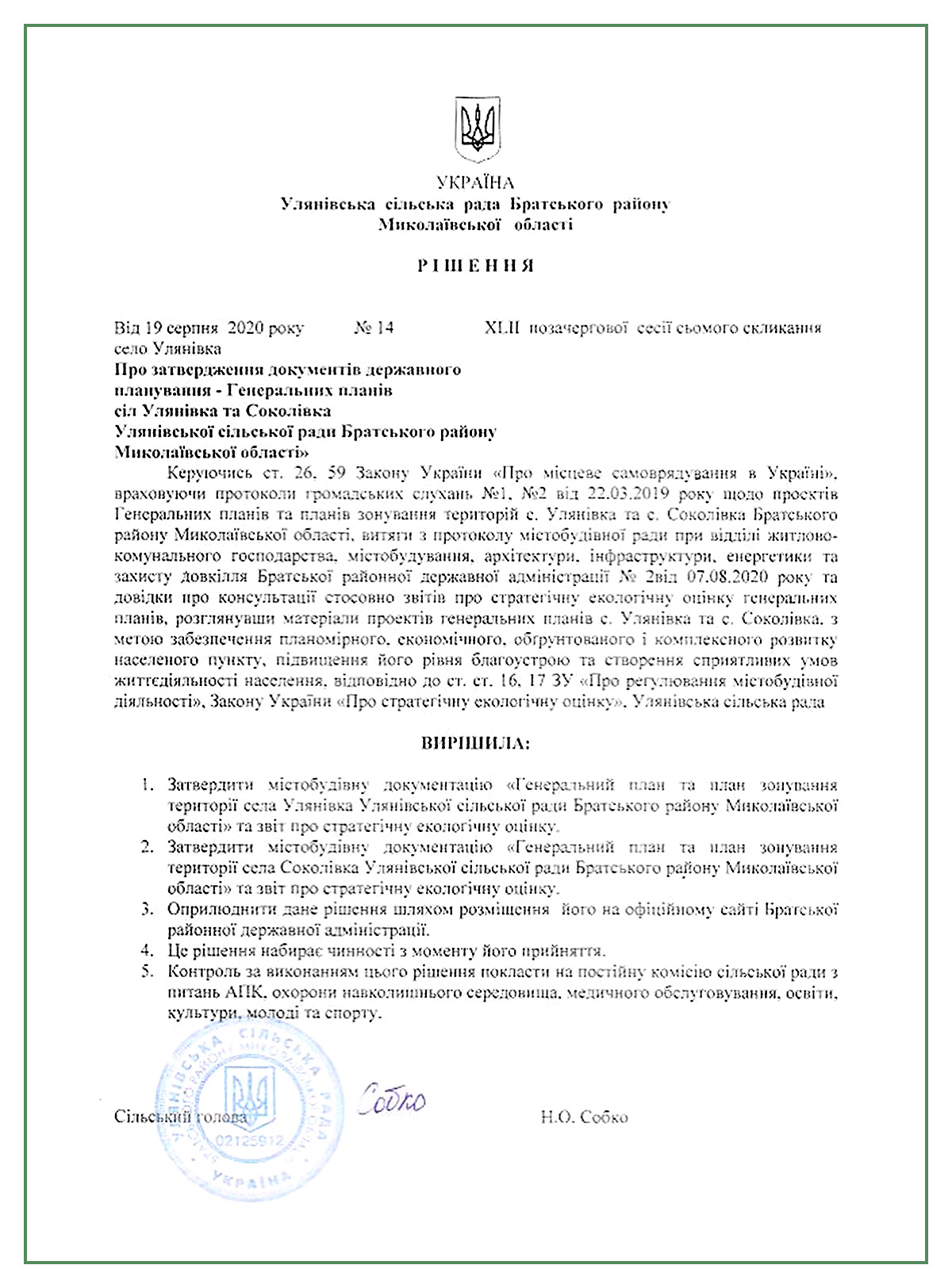 утвердили генплан Ульяновка