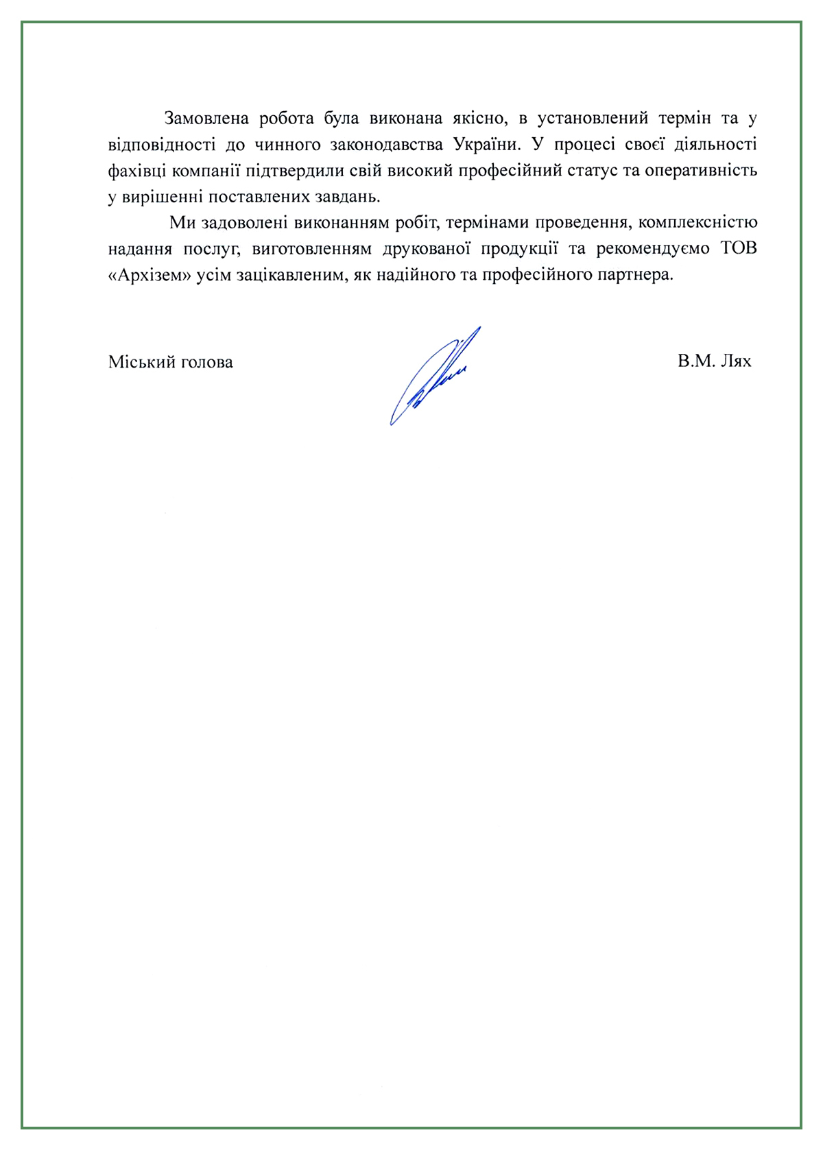 топо Славянск