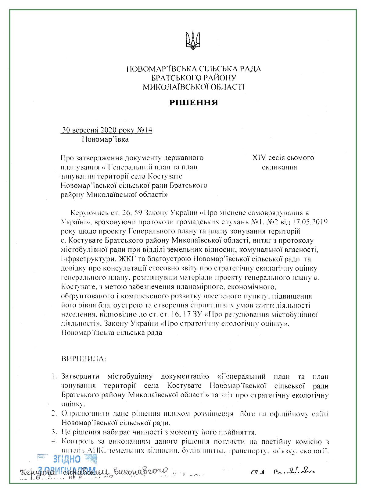утвердили генплан Костоватое