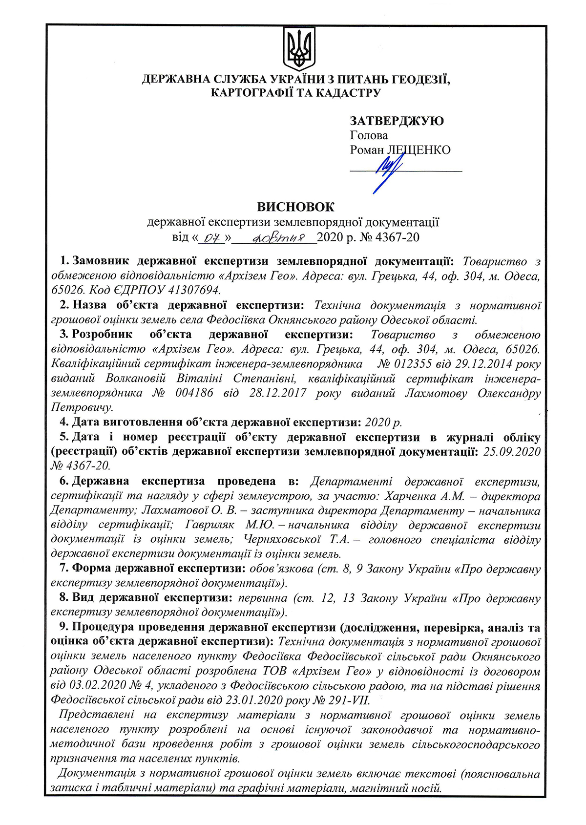 НГО села Федосіївка