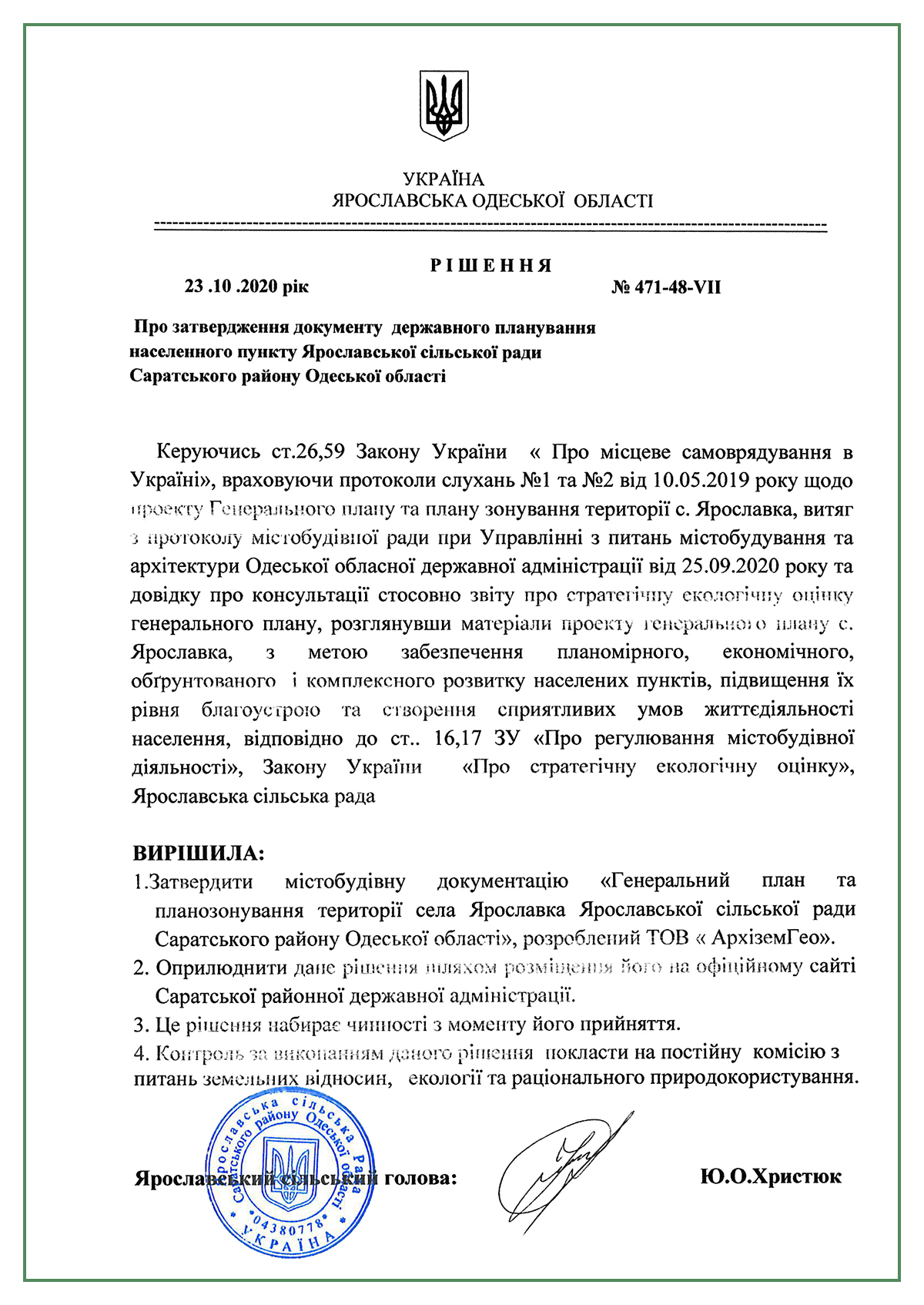 утвердили генплан села Ярославка
