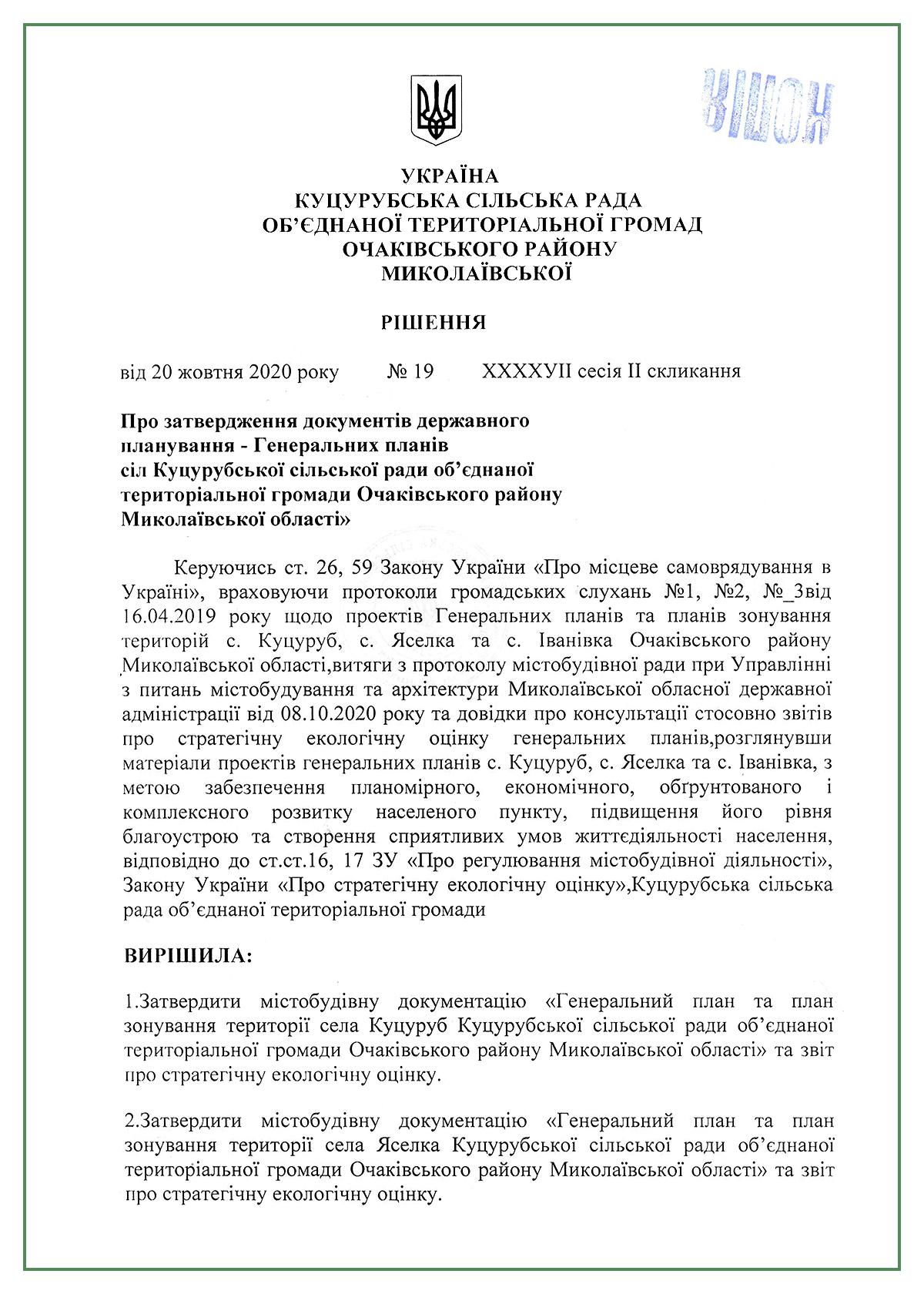 утвердили генплан Куцуруб Яселка Ивановка