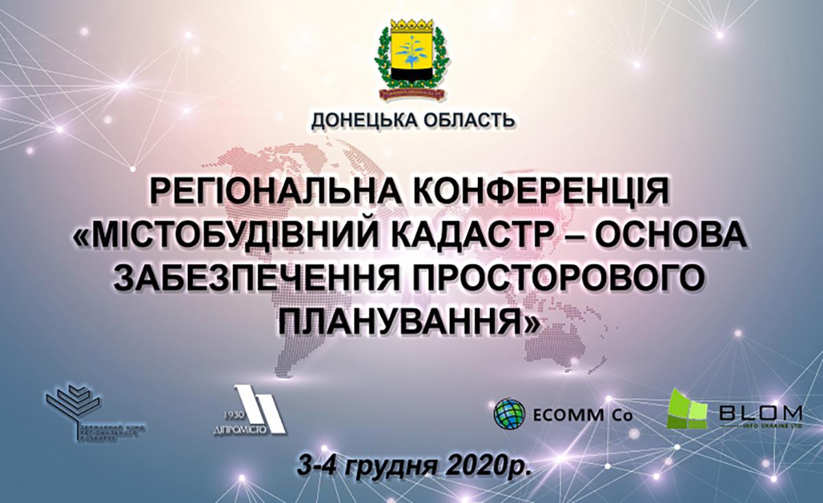 конференція Містобудівний кадастр