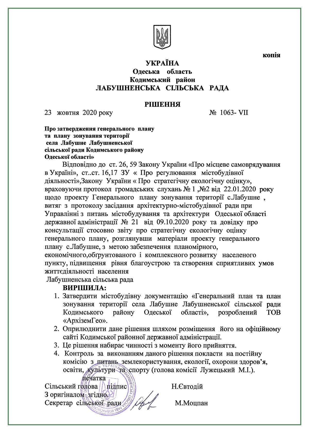 утвердили генплан села Лабушное