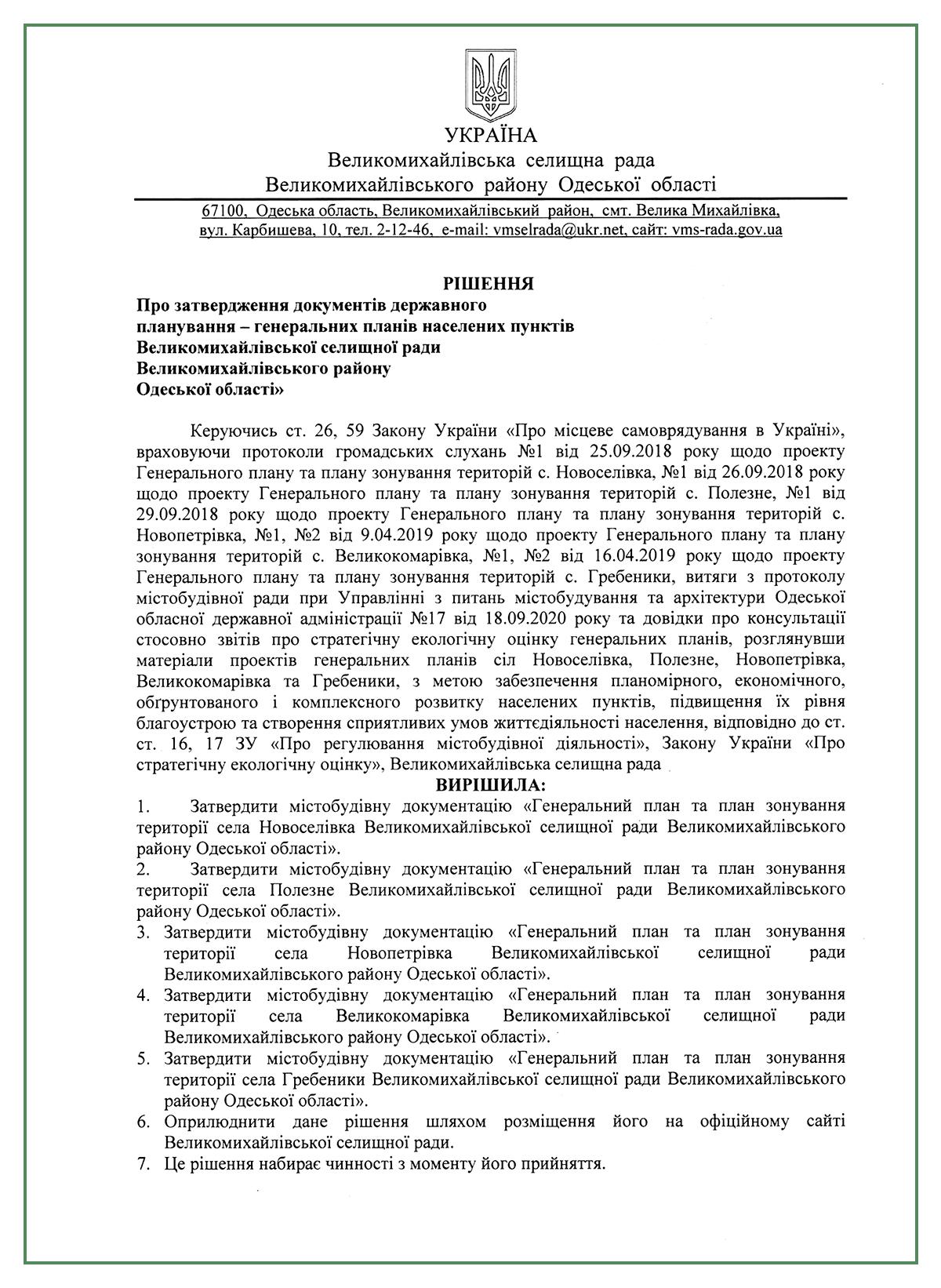утвердили генпланы 5 сел Великомихайловского района