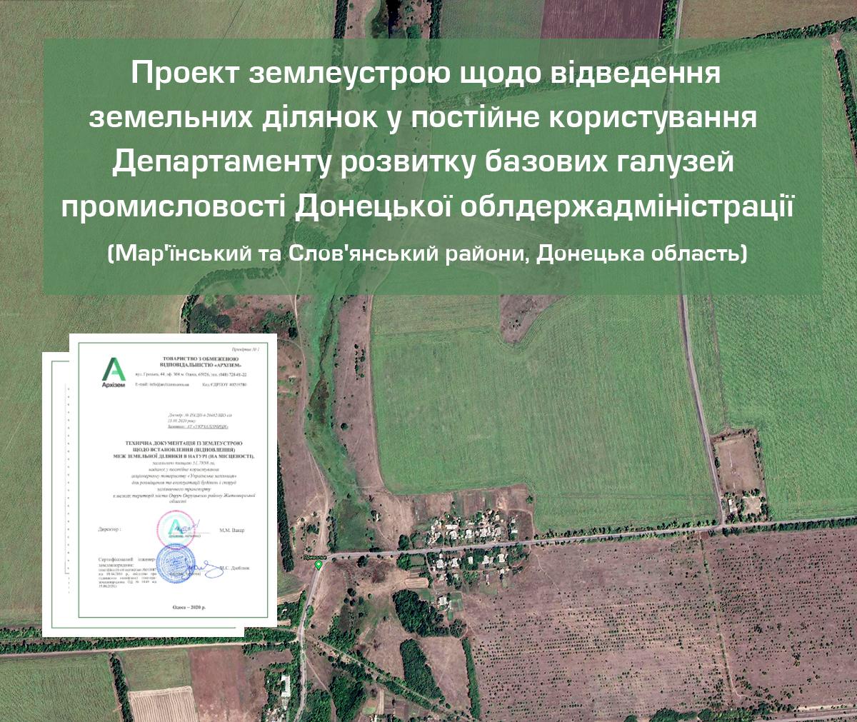 оформление участков автодорог Донецкой области