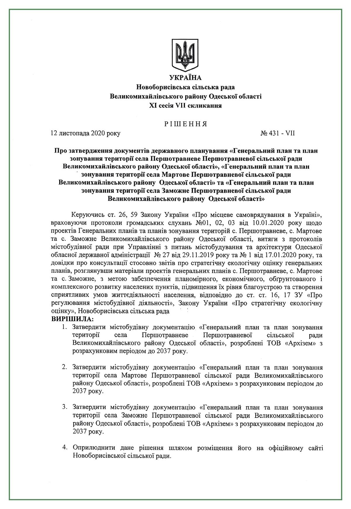 утвердили генплан Першотравневое