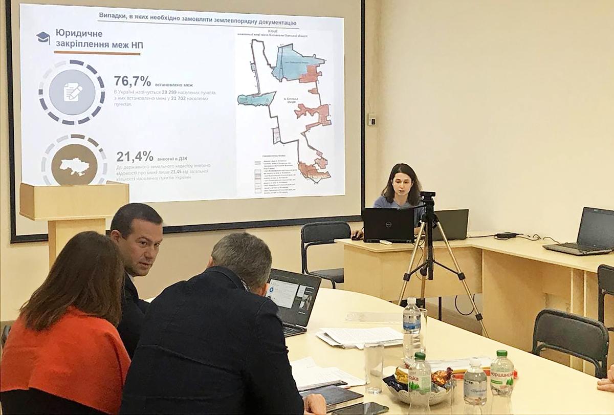 конференція Управління земельними ресурсами