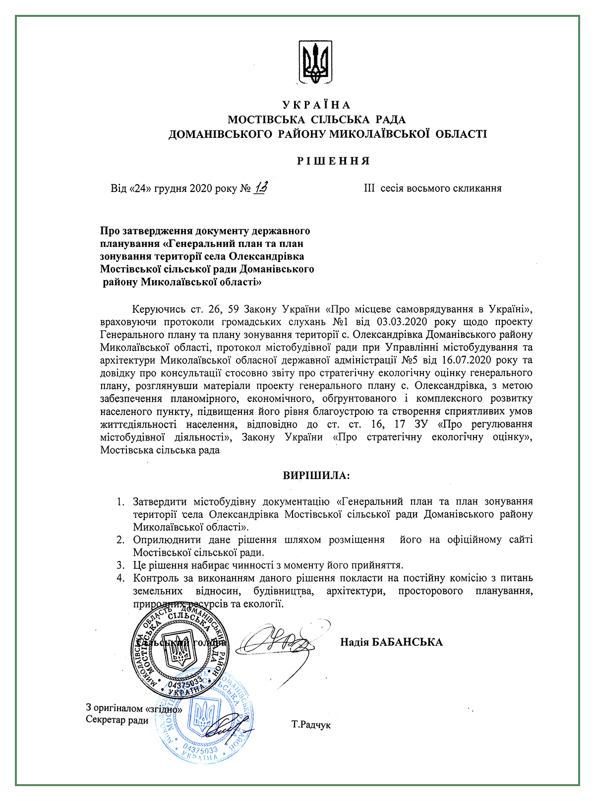 утвердили генплан Александровка