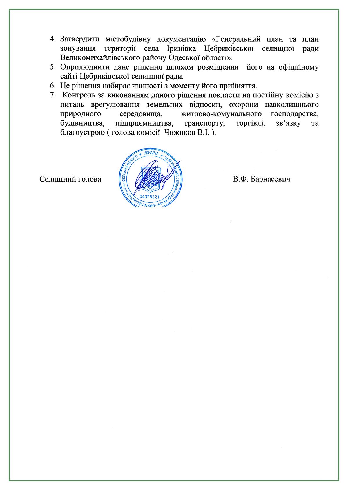 утвердили генплан Цебриковский поселковый совет