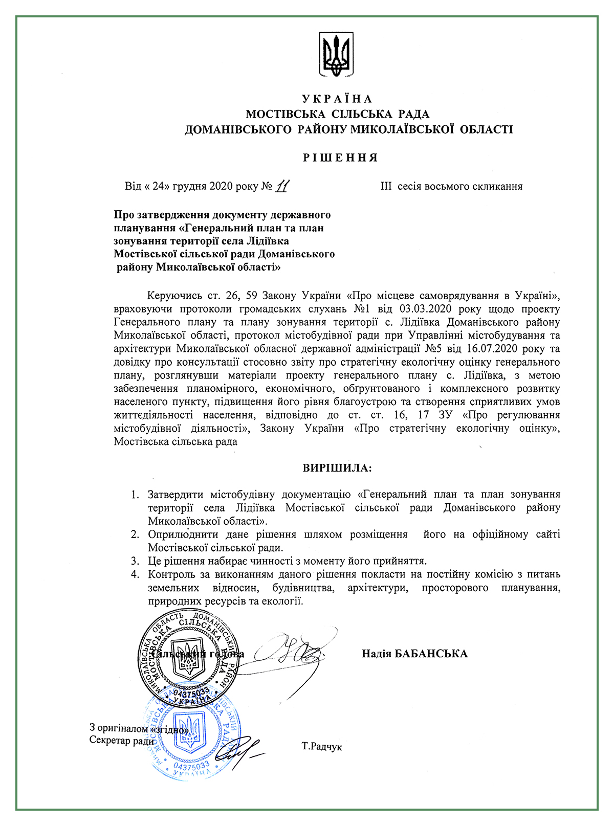 утвердили генплан Лидиевка