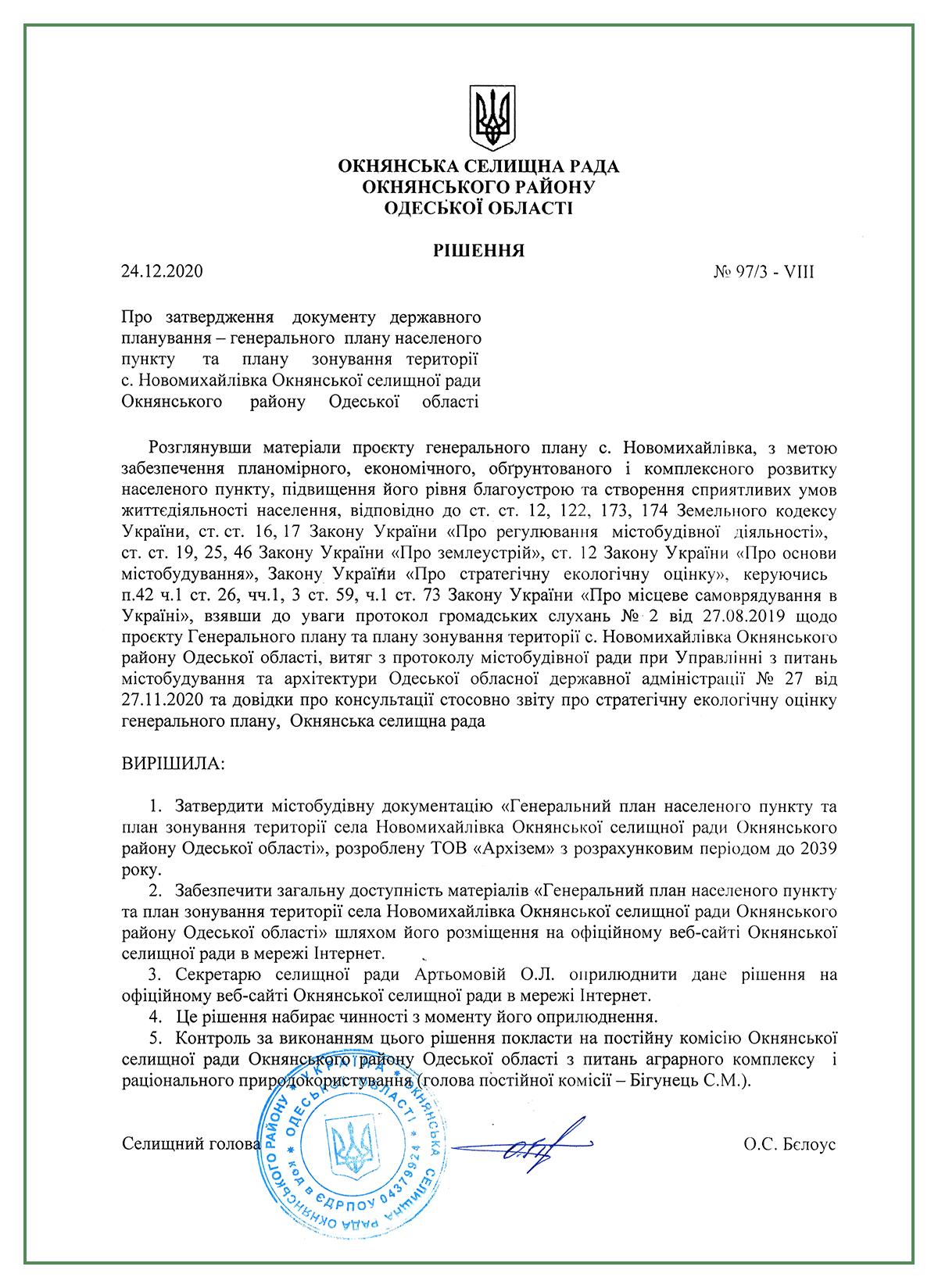 утвердили генплан Окнянский совет