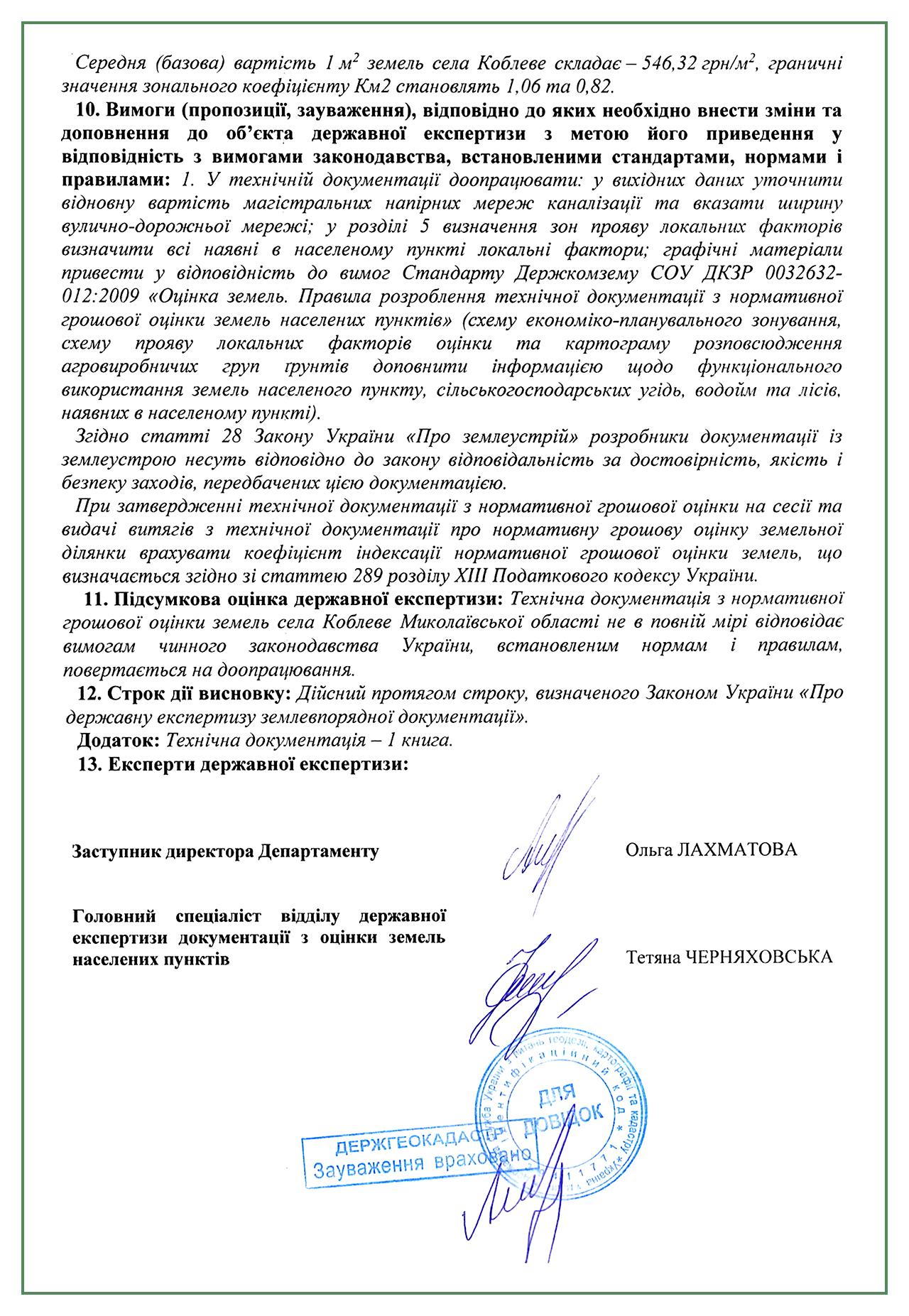 НДО села Коблево