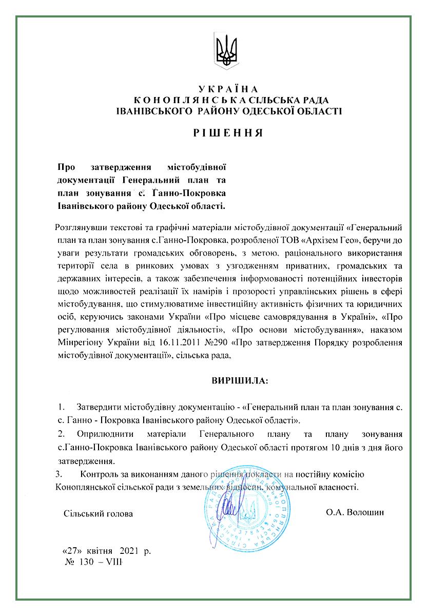 утвердили генплан Анно-Покровка