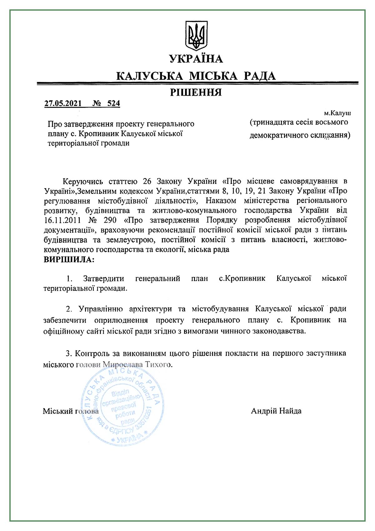 затвердили генплан Кропивник