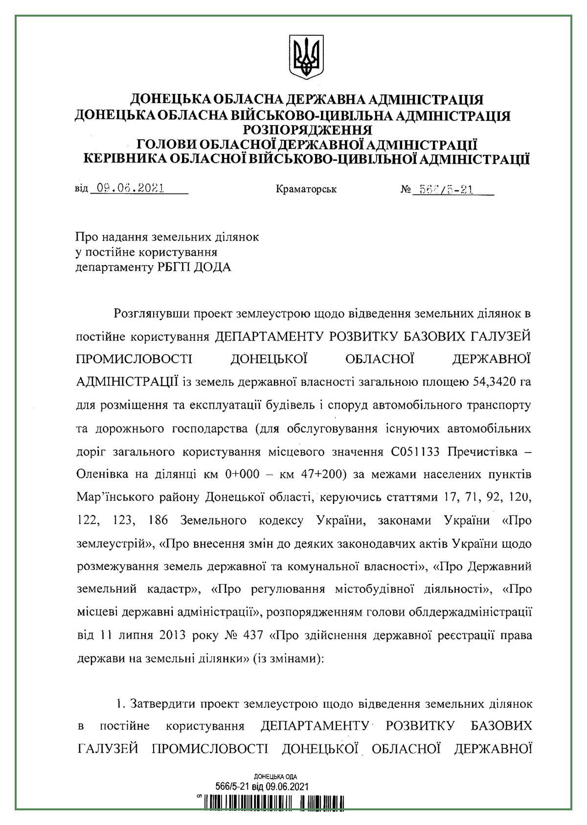 оформление автодорог Донецкой области